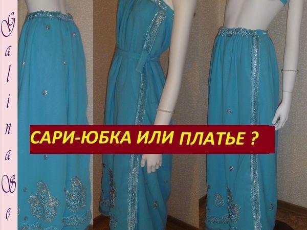 Шьем из сари юбку или платье | Ярмарка Мастеров - ручная работа, handmade