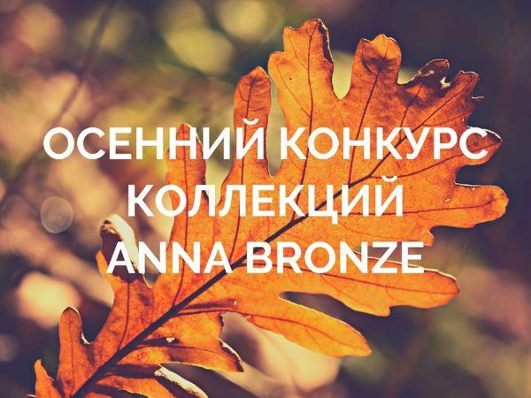 Осенний конкурс Anna Bronze! Последние 2 дня!   Ярмарка Мастеров - ручная работа, handmade