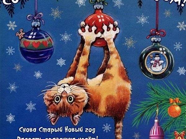 Друзья  Всех со Старым Новым Годом!!!   Ярмарка Мастеров - ручная работа, handmade