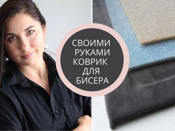 Своими руками универсальный коврик для бисера | Ярмарка Мастеров - ручная работа, handmade