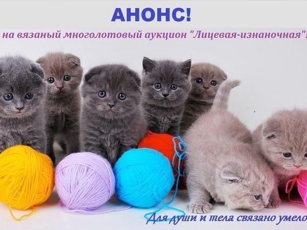 АНОНС! 15-16 июня вязаный розовый аукцион от проекта