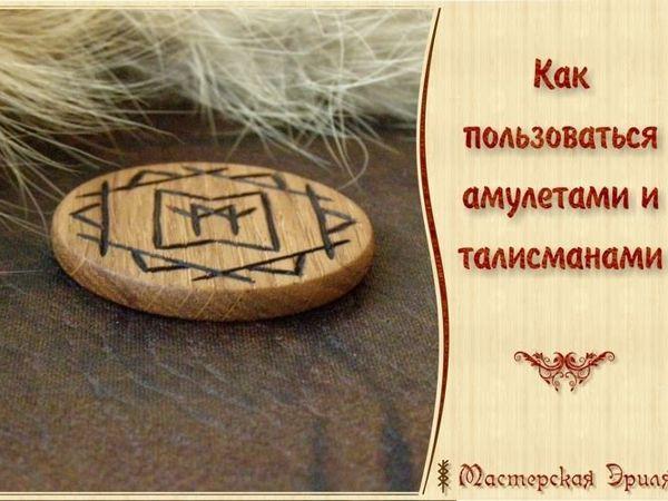 Как Пользоваться Амулетами И Талисманами | Ярмарка Мастеров - ручная работа, handmade