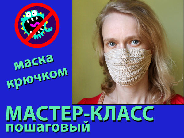 Вяжем крючком защитную маску для лица | Ярмарка Мастеров - ручная работа, handmade