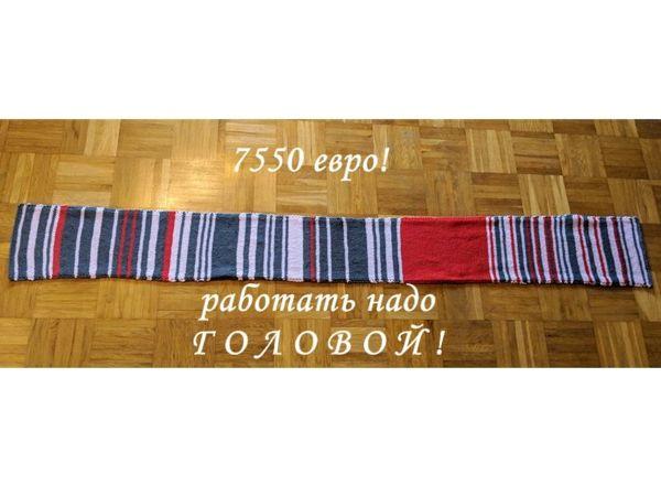 Шарф за 7550 евро! | Ярмарка Мастеров - ручная работа, handmade