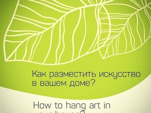 Как разместить произведения искусства в вашем доме? | Ярмарка Мастеров - ручная работа, handmade