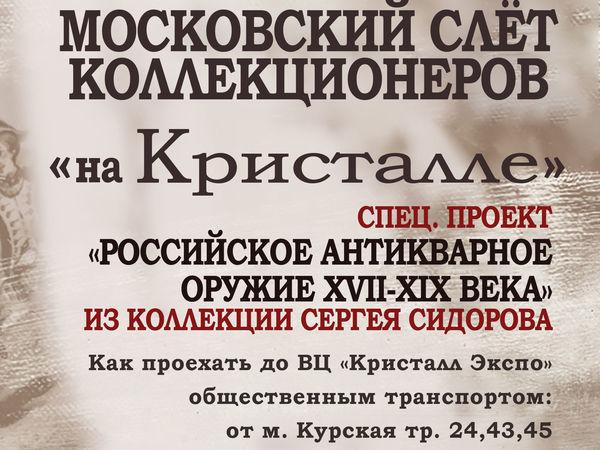 Московский Слёт Коллекционеров   Ярмарка Мастеров - ручная работа, handmade