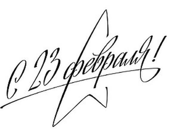 Для скрапбукеров и не только: подборка красивых надписей ко Дню защитника Отечества | Ярмарка Мастеров - ручная работа, handmade