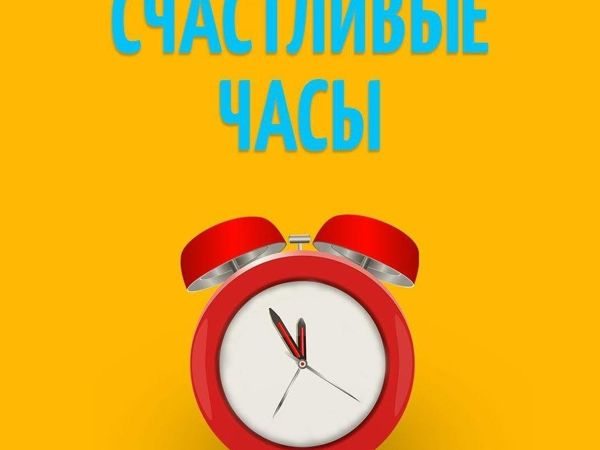 -15%  «Счастливые Часы»  31 марта с 9:00 до 13:00 на весь ассортимент | Ярмарка Мастеров - ручная работа, handmade