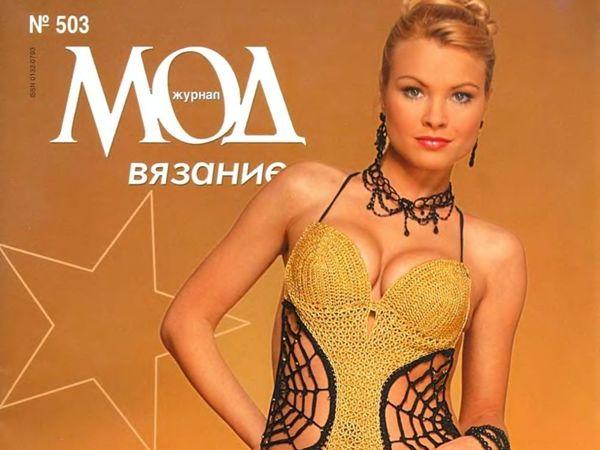 Журнал Мод № 503. Люкс. Фото моделей | Ярмарка Мастеров - ручная работа, handmade