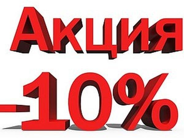 Скидка 10 % на все готовые работы! | Ярмарка Мастеров - ручная работа, handmade