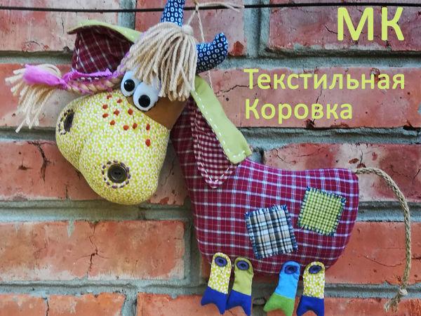 Шьем текстильную Коровку   Ярмарка Мастеров - ручная работа, handmade