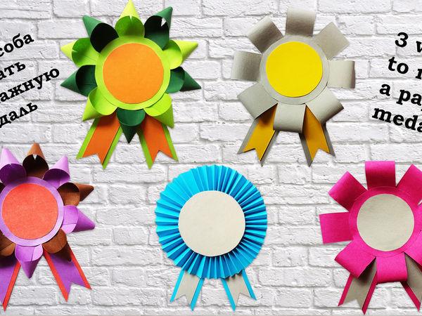 Видео мастер-класс: делаем бумажные медальки 3 разными способами | Ярмарка Мастеров - ручная работа, handmade