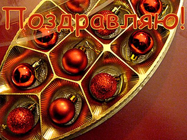 С наступающим Новым Годом! | Ярмарка Мастеров - ручная работа, handmade