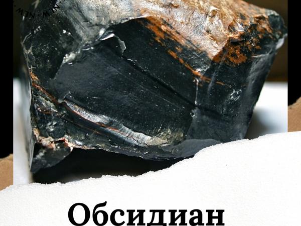 Обсидиан.  Магические Свойства   Ярмарка Мастеров - ручная работа, handmade