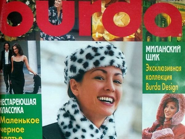 Парад моделей Burda Moden № 11/1997 | Ярмарка Мастеров - ручная работа, handmade