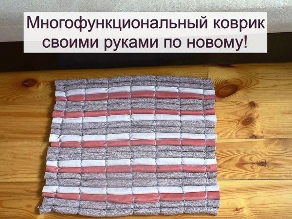 Шьем многофункциональный квадратный коврик | Ярмарка Мастеров - ручная работа, handmade