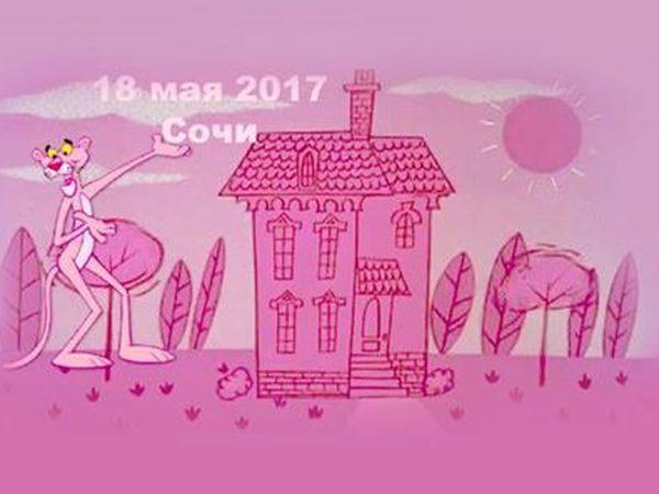 День Розовой Пантеры - Розовая Выставка | Ярмарка Мастеров - ручная работа, handmade