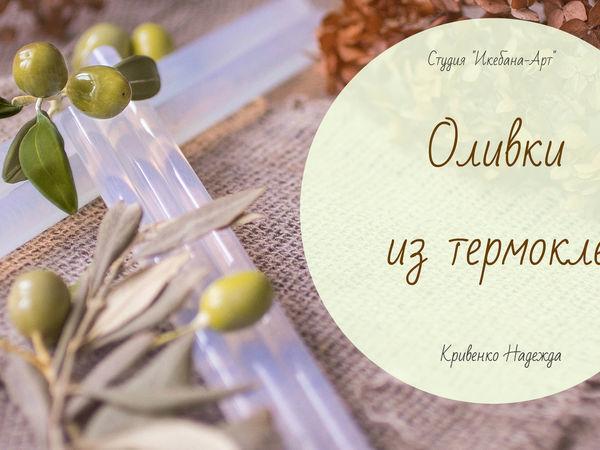 Video Tutorial: Olives from Hot Melt Glue | Livemaster - handmade