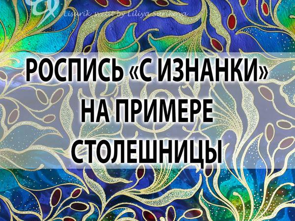 Роспись   «с Изнанки»  на  примере Столешницы | Ярмарка Мастеров - ручная работа, handmade