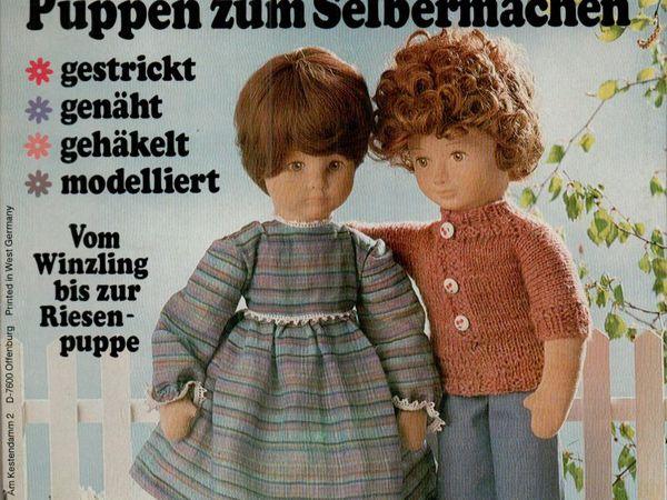 Burda Special Puppen zum Selbermachen E 566 1981 (31/81) | Ярмарка Мастеров - ручная работа, handmade