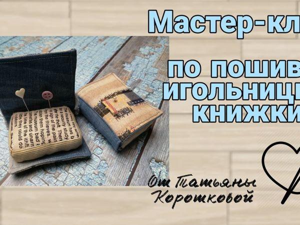 Мастер-класс по пошиву игольницы -книжки   Ярмарка Мастеров - ручная работа, handmade