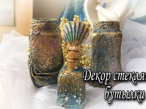 Декор стеклянных флаконов и банок из-под кофе в морском стиле | Ярмарка Мастеров - ручная работа, handmade