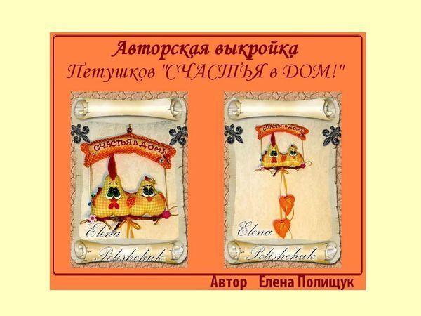 Авторская Выкройка  -  композиция Петушков