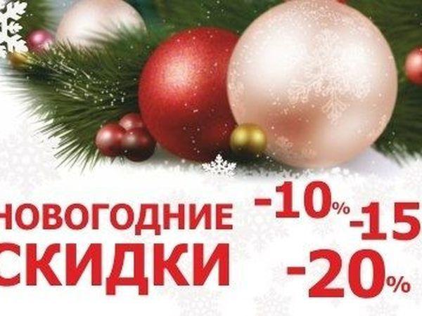 Новогодние скидки 10-25% на готовые украшения | Ярмарка Мастеров - ручная работа, handmade