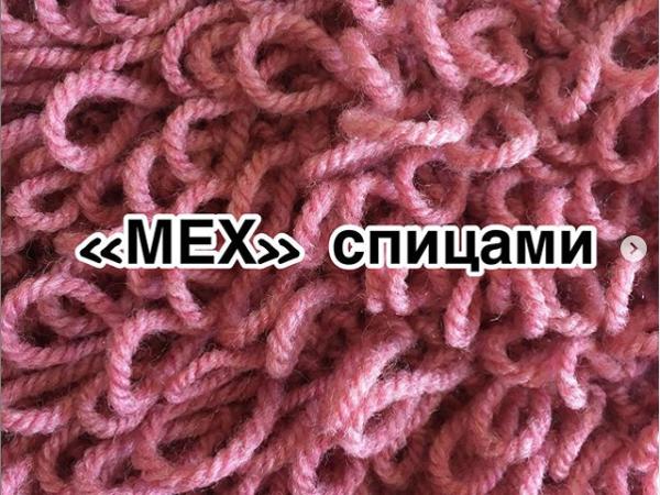 Вяжем МЕХ спицами / Мастер-класс по вязанию  «Мехового»  узора   Ярмарка Мастеров - ручная работа, handmade