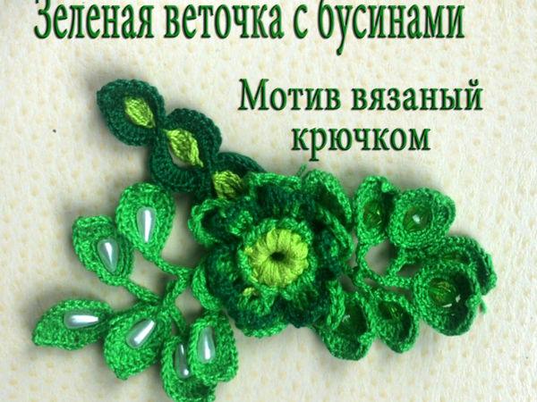 Вяжем крючком зеленую веточку   Ярмарка Мастеров - ручная работа, handmade