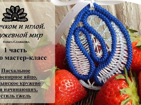 Создадим пасхальное яйцо. Уникальный сувенир своими руками Часть 1: румынское кружево для начинающих | Ярмарка Мастеров - ручная работа, handmade