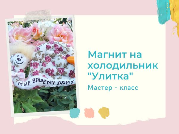 Улитка-магнит с запахом ванили   Ярмарка Мастеров - ручная работа, handmade