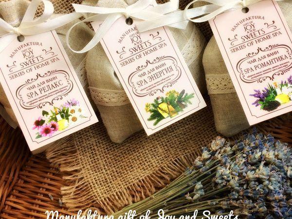 Новинка! Чай для ванн & Series of Home Spa | Ярмарка Мастеров - ручная работа, handmade
