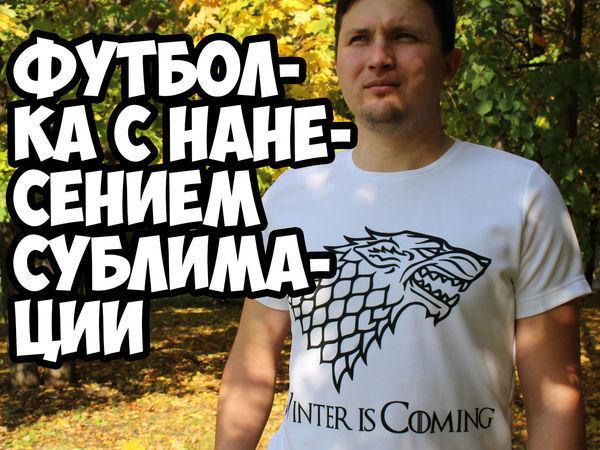Шьем модную футболку с надписью «Winter is coming!» | Ярмарка Мастеров - ручная работа, handmade