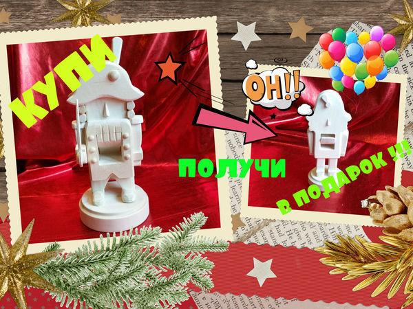 Сенсация !!! Супер Акция !!! Щелкунчик в Подарок !!! ( Акция Закончилась ! ) | Ярмарка Мастеров - ручная работа, handmade