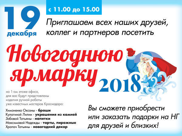 Новогодняя Ярмарка в Краснодаре! | Ярмарка Мастеров - ручная работа, handmade