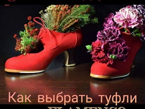 Как правильно выбрать туфли для фламенко Часть1 | Ярмарка Мастеров - ручная работа, handmade
