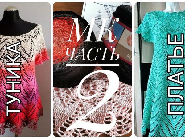 Подробный мастер-класс по вязанию крючком для начинающих рукодельниц: туника, платье | Ярмарка Мастеров - ручная работа, handmade