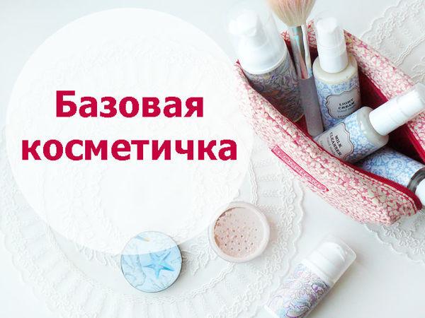 Минимальный набор косметики | Ярмарка Мастеров - ручная работа, handmade