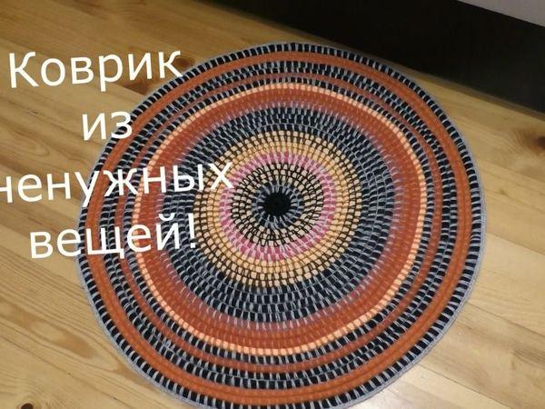 Делаем коврик из ненужных вещей | Ярмарка Мастеров - ручная работа, handmade