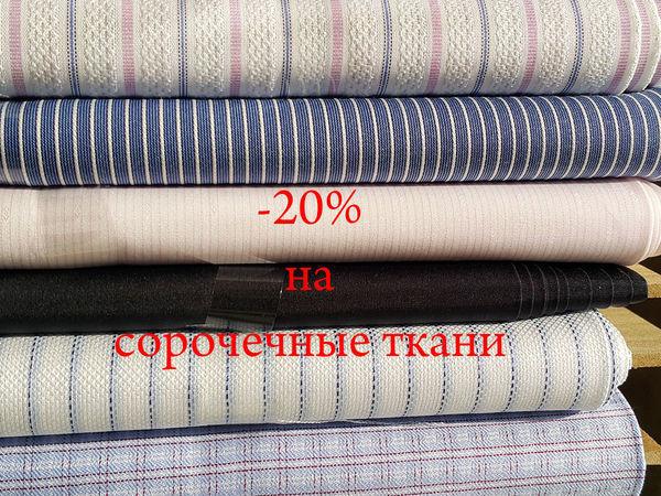Скидки на рубашечные ткани | Ярмарка Мастеров - ручная работа, handmade