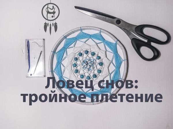 Плетем комбинированную паутину для ловца снов. Третий этап | Ярмарка Мастеров - ручная работа, handmade