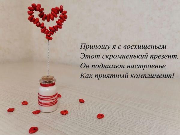 Делаем сердце-валентинку! DIY heart valentine | Ярмарка Мастеров - ручная работа, handmade