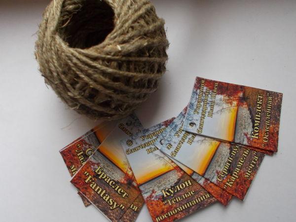 Украшения благодарности. Будут бирки с ДЕВИЗом! | Ярмарка Мастеров - ручная работа, handmade