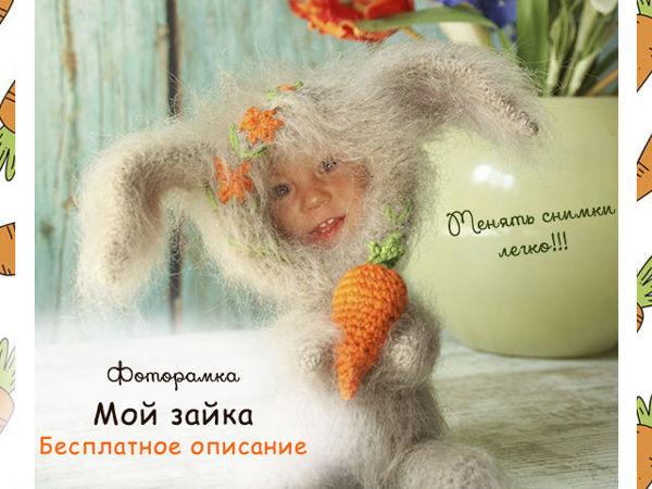 Вяжем фоторамку Мой зайка | Ярмарка Мастеров - ручная работа, handmade