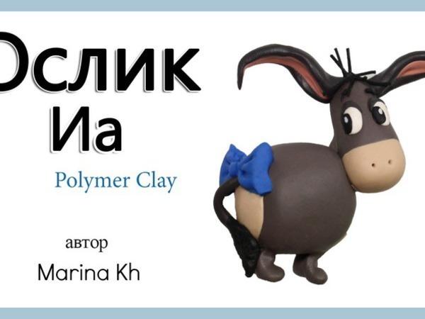 Видео мастер-класс: лепим милого Ослика Иа из полимерной глины | Ярмарка Мастеров - ручная работа, handmade