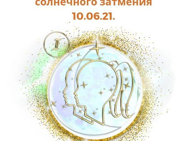 Энергии кольцевого солнечного затмения 10.06.21   Ярмарка Мастеров - ручная работа, handmade