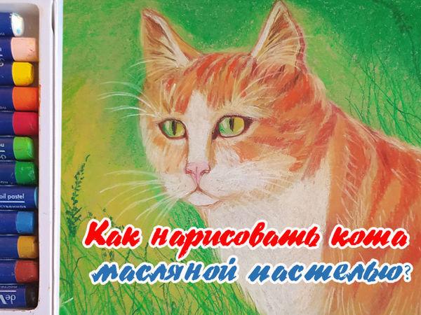 Рисуем кота масляной пастелью | Ярмарка Мастеров - ручная работа, handmade