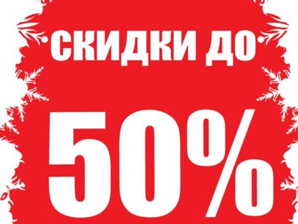 Скидки 50%   Ярмарка Мастеров - ручная работа, handmade