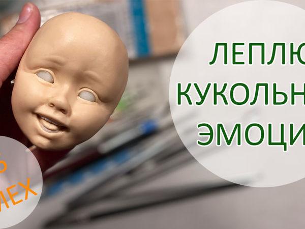 Лепим кукольные эмоции. 4/5. Смех   Ярмарка Мастеров - ручная работа, handmade